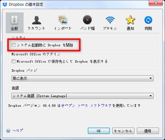Dropboxのスタートアップ起動を解除する