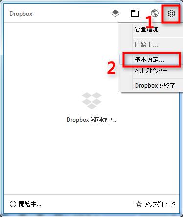 Dropboxの基本設定に入る