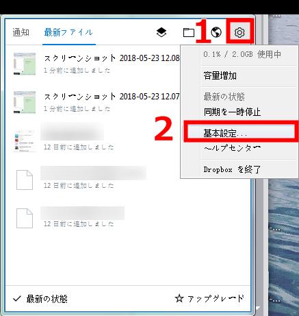 Dropboxでアップロードが遅い場合の解決策1-2