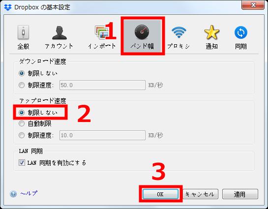 Dropboxでアップロードが遅い場合の解決策1-3