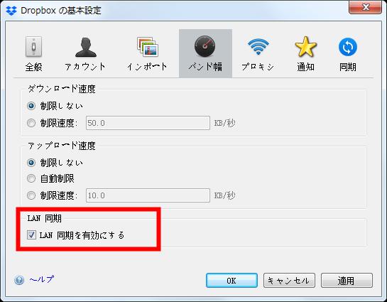 Dropboxでアップロードが遅い場合の解決策2-2
