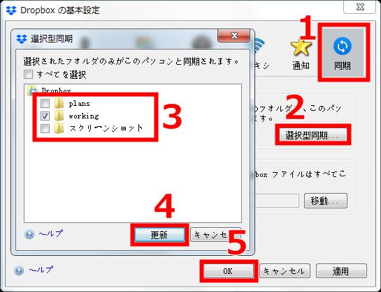 Dropboxでアップロードが遅い場合の解決策2-3