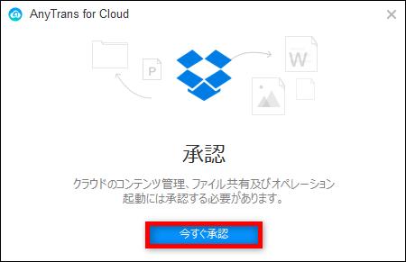 AnyTrans for Cloudを利用してDropboxにファイルをアップロード-3