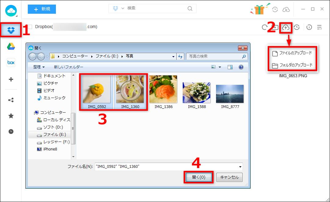 AnyTrans for Cloudを利用してDropboxにファイルをアップロード-4