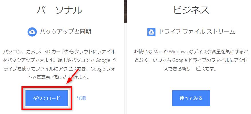 パソコンにGoogle Driveをダウンロードする 2