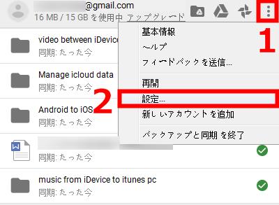 Google Driveの同期が遅い場合の対処法1-2