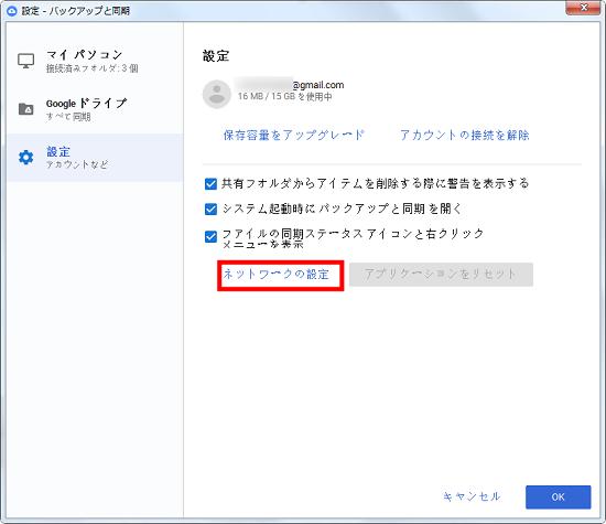 Google Driveの同期が遅い場合の対処法1-3