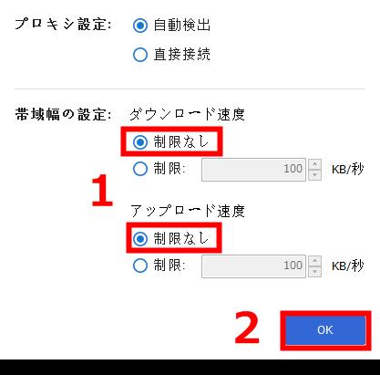 Google Driveの同期が遅い場合の対処法1-4