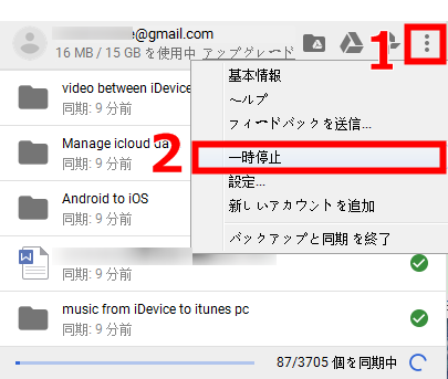 Google Driveの同期が遅い場合の対処法2-2