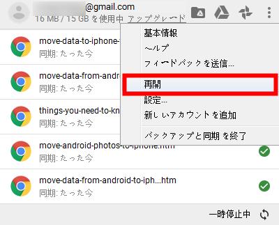 Google Driveの同期が遅い場合の対処法2-3