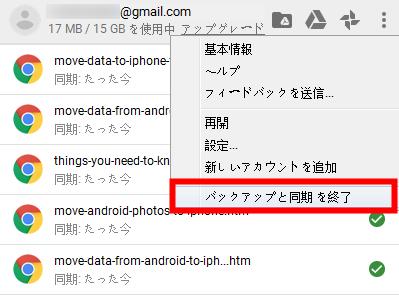 Google Driveの同期が遅い場合の対処法3-2
