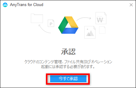 Google Driveの同期が遅い場合の対処法5-2