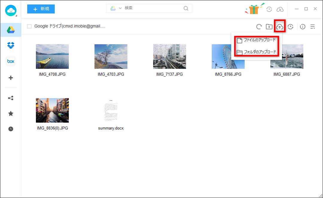 Google Driveの同期が遅い場合の対処法5-3