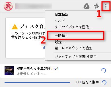 Google Driveの同期を再起動する - Step 1