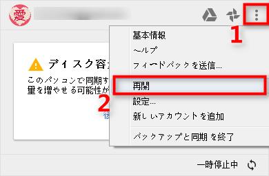 Google Driveの同期を再起動する - Step 2