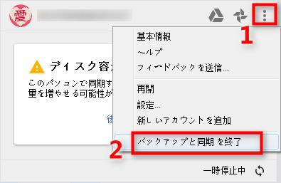 Google Driveを再起動する - Step 1