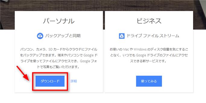 Google Driveを再インストールする - Step 1