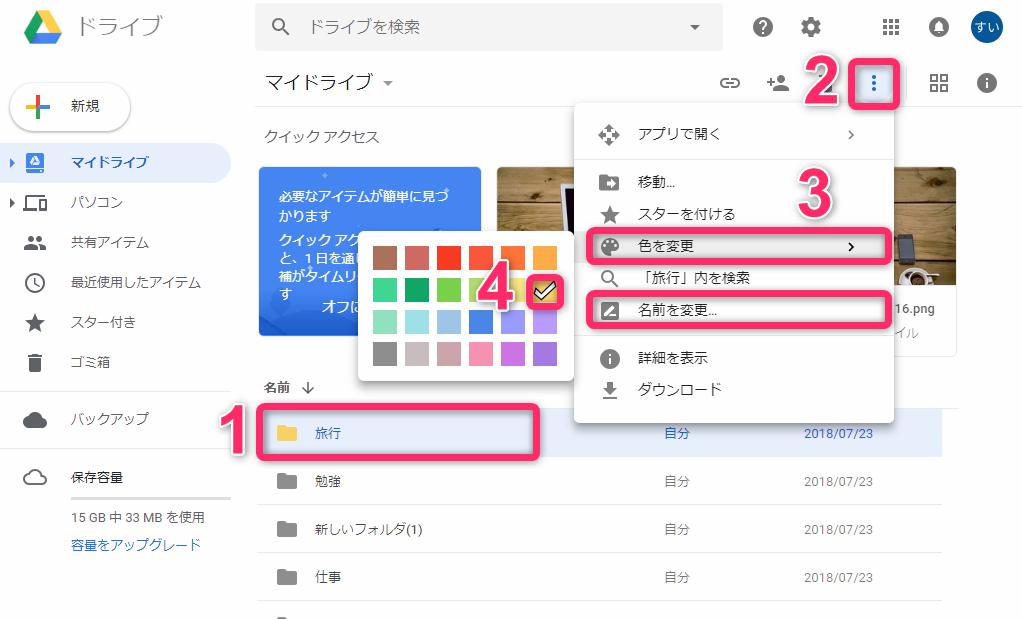 Google Drive フォルダの名前と色を変更する方法