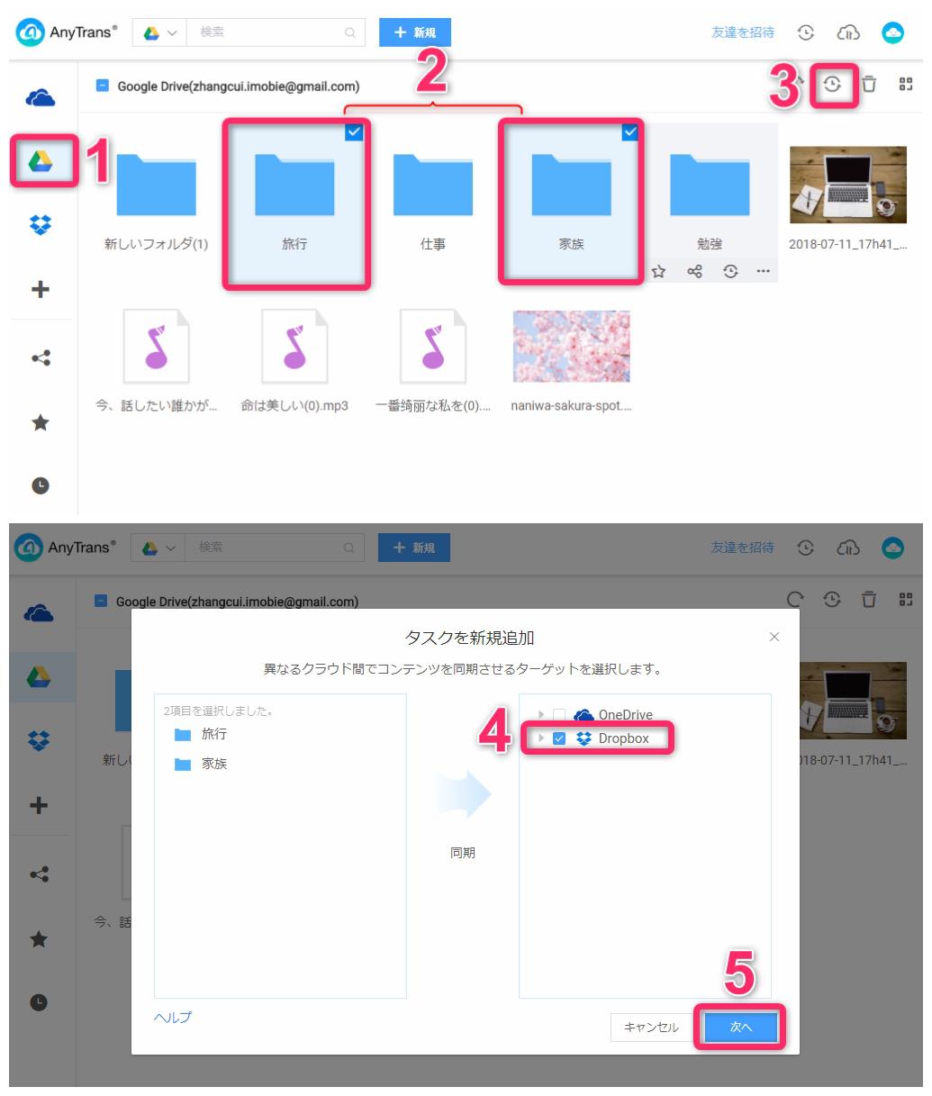 Google DriveフォルダをDropbox/Box/One Drive等のクラウドに移行する方法