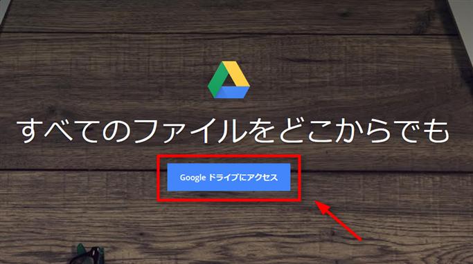パソコンでGoogle Driveにログインする - Step 1