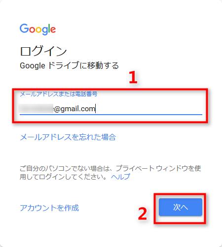 パソコンでGoogle Driveにログインする - Step 2