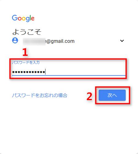 パソコンでGoogle Driveにログインする - Step 3