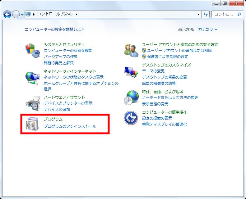 Dropboxをアンインストールする方法 - step2