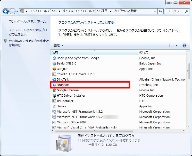 Dropboxをアンインストールする方法 - step3