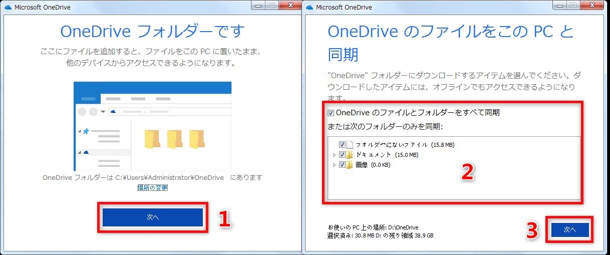 OneDriveの同期が遅い時の対処法 3