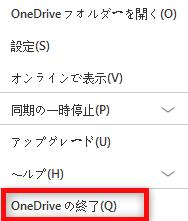 OneDriveを再起動