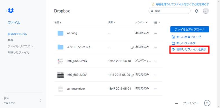 Dropboxから削除されたファイルを復元する方法 - 1