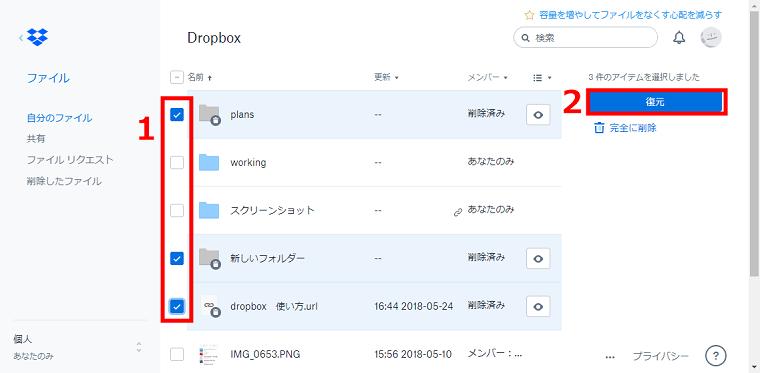 Dropboxから削除されたファイルを復元する方法 - 3