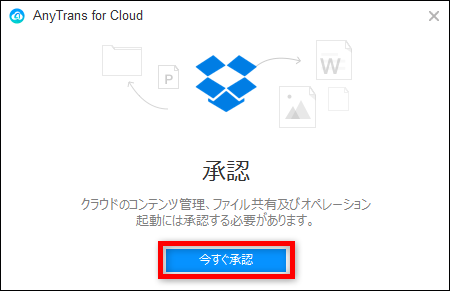 Dropboxファイルを完全に削除する方法 - 3