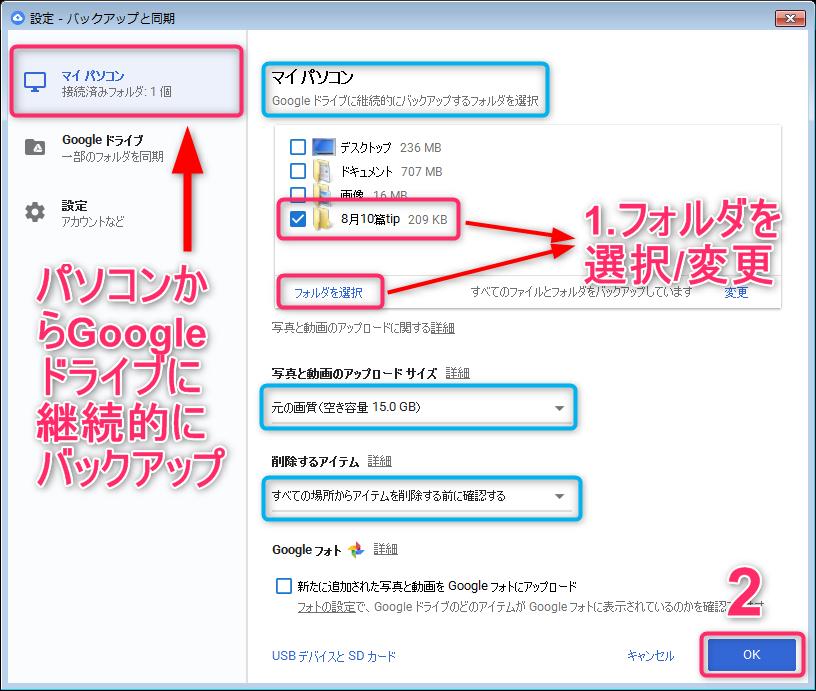 Googleドライブに継続的にバックアップするフォルダを選択