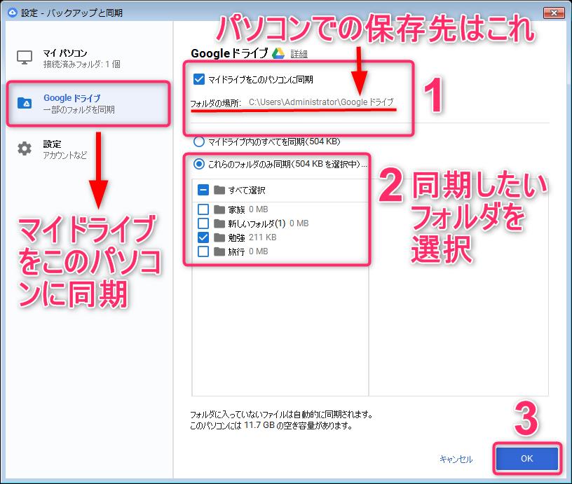 マイドライブをこのパソコンに同期するフォルダを選択する