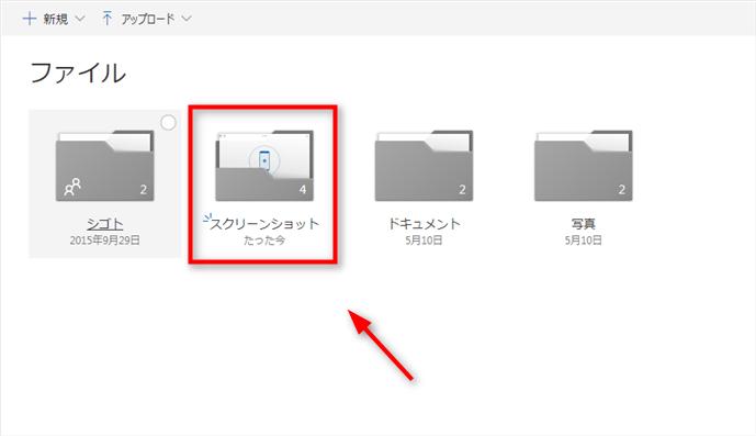 OneDriveにフォルダをアップロードする