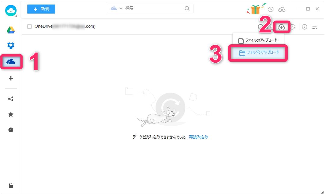 OneDriveのデータ管理ツールStep2