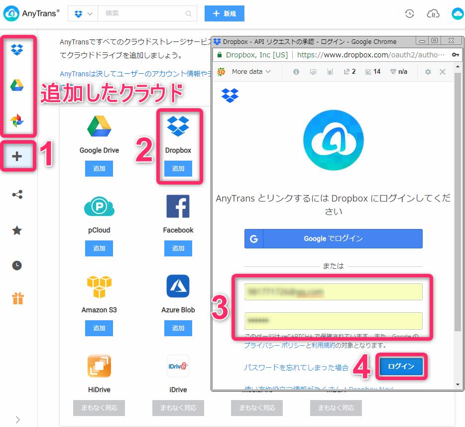 Anytrans for CloudでDropboxを追加する