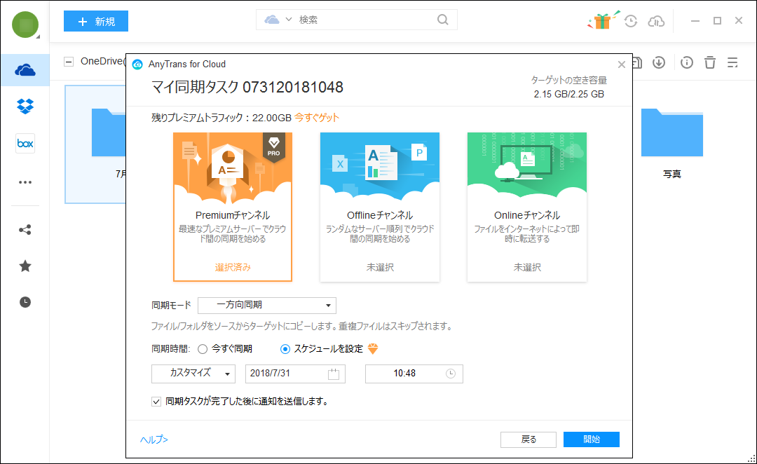 AnyTrans for Cloudを利用してOneDriveを他のクラウドと同期