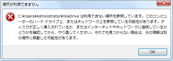 Windows 10からOneDriveのレジストリ項目を削除する 1