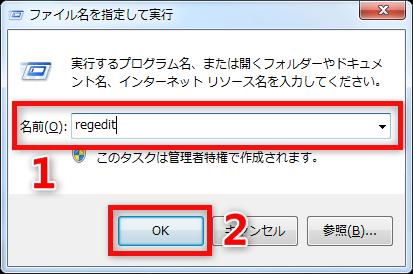 Windows 10からOneDriveのレジストリ項目を削除する 2