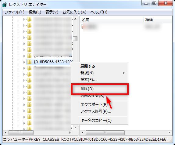 Windows 10からOneDriveのレジストリ項目を削除する 4