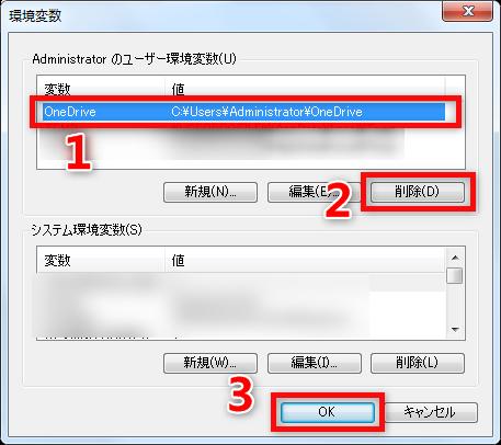 Windows 10からOneDriveの環境変数を削除する 3