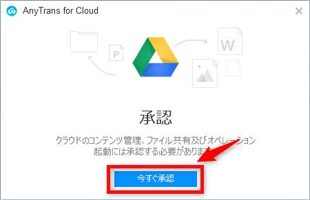 Google Driveとほかのクラウドの間で同期する方法 3