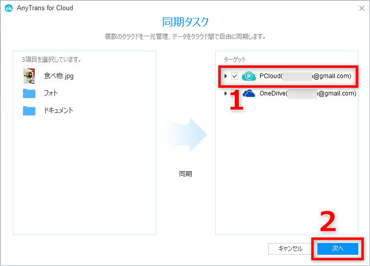 Google Driveとほかのクラウドの間で同期する方法 5
