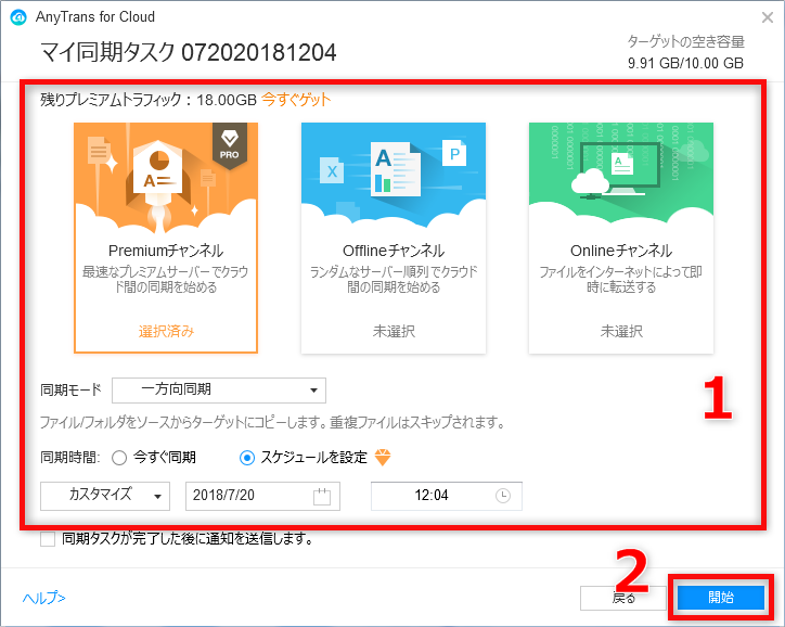 Google Driveとほかのクラウドの間で同期する方法 6
