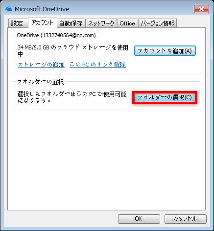 OneDriveでファイルを自動バックアップする方法2