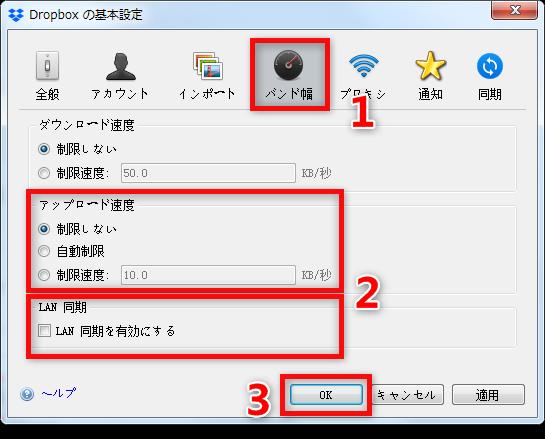 Dropboxが重い時の対処法 2