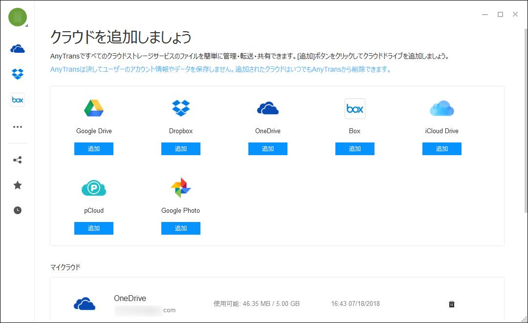 AnyTrans for Cloudでクラウドを管理する