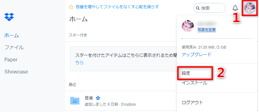 Dropboxに友達を招待して無料容量を獲得する方法 1